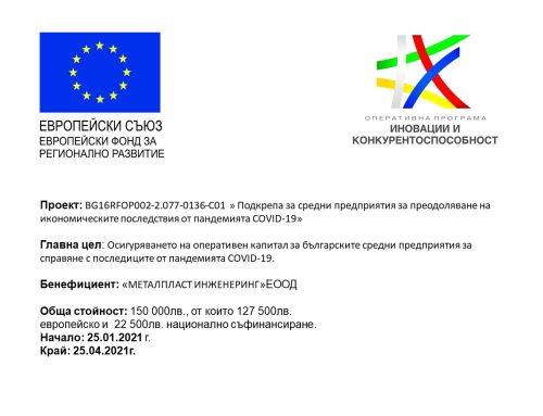 Подкрепа за средни предприятия за преодоляване на икономическите последствия от пандемията COVID-19